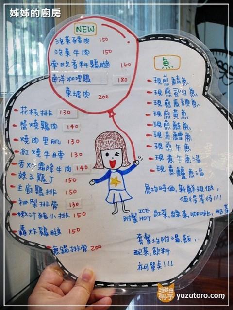 手绘菜单 - 大安区的姊姊的厨房)图片