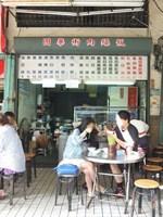 國華街肉燥飯
