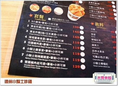 炸鸡店饮品菜单手绘