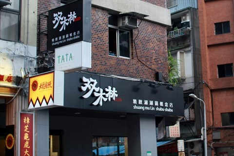 结合欧式餐厅用餐气氛与中式餐厅