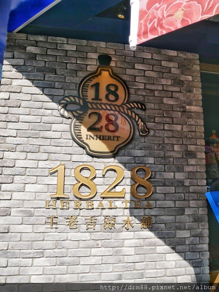 1828王老吉凉水铺 南阳旗舰店图片