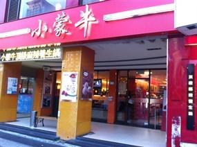 小蒙牛頂級麻辣養生鍋hotpot (烤)板橋店