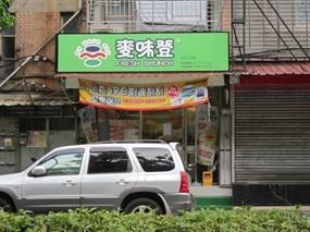 麥味登 松山三民店