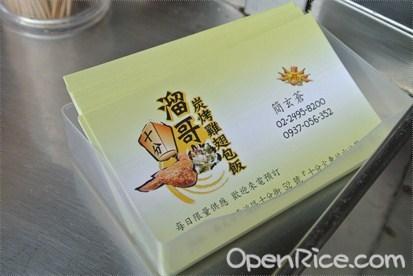 溜哥炭烤雞翅包飯的卡片