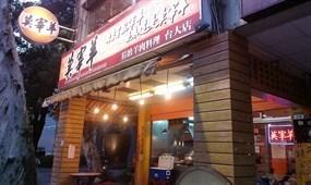 莫宰羊精緻料理餐廳 大安台大店