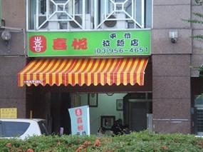 喜悅蔬鮮拉麵店