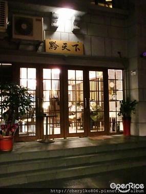 東方饌黔天下貴州菜主題餐廳