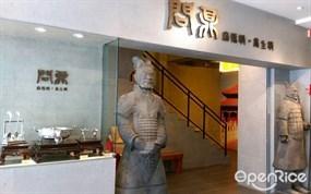 問鼎麻辣鍋 忠孝店