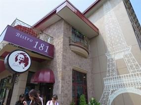 國王烘焙Bistro 181法國餐廳