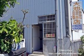 大池豆包豆花豆漿店