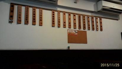 牆上的菜單