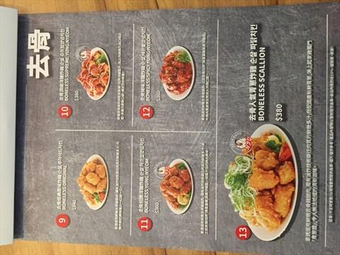 起家雞 菜單 去骨雞肉部分