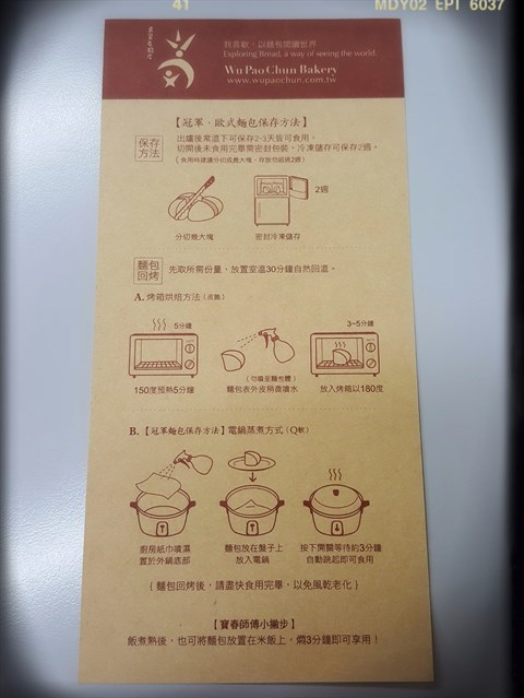 麵包保存方法及回烤或蒸煮說明