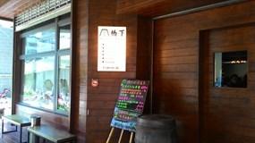 橋下 Restaurant & Bar
