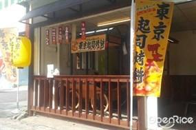 東京起司烤餅