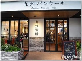 九州鬆餅咖啡