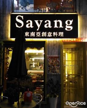 Sayang東南亞創意料理