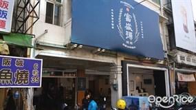 富盛號碗粿 中西民族店