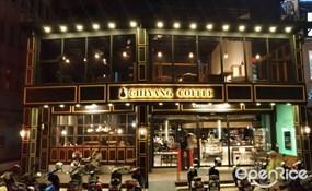 季洋莊園咖啡酒館