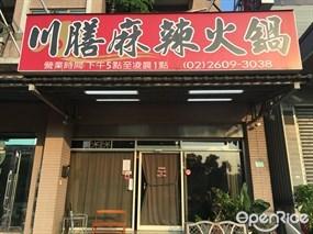 川膳麻辣火鍋