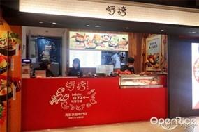 浮誇贅沢三昧海鮮丼專賣店