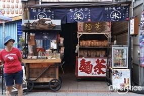 彥仲麵茶  二店