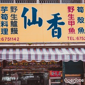 仙香飲食店