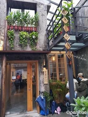 這裡是咖啡店 The place