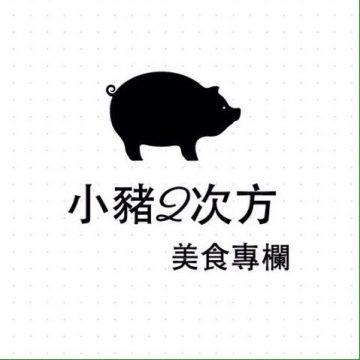 小豬2次方